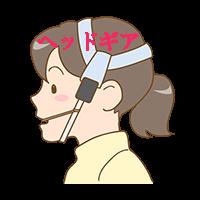出っ歯や受け口の矯正装置、ヘッドギア・チンキャップ